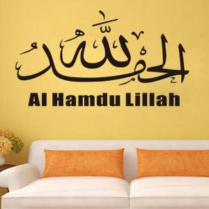 Muslim Style Wall Sticker Home Appliances Decor Wall Decals -