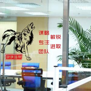 Creative Wolf and Quotes Pattern Wall Sticker For Company Office Decoration -