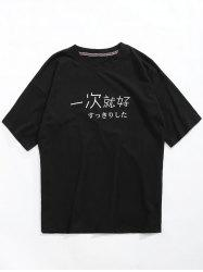 Chinese Japanese Printed Short Sleeve Tee -
