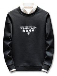 Traditional Chinese Letter Print Casual Sweatshirt -