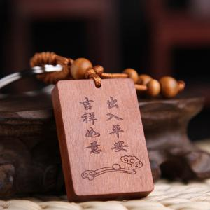 Chinese Style Ping An Letter Wood Key Ring Keychain -