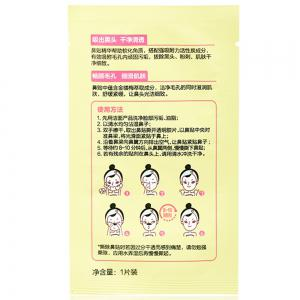 City Shop Blackhead Pore Strips 5+1 Pieces -
