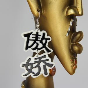 Four Chinese Characters Proud Maiden Earrings -