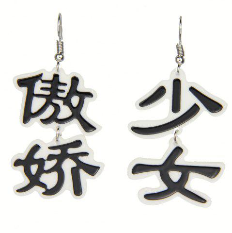 Online Four Chinese Characters Proud Maiden Earrings